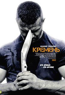 Xem Phim Kremen 2013