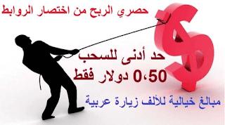 شرح موقع cutlink للربح من اختصار الروابط ب سبم جد عالي للدول العربية و 0،50 دولار للسحب فقط