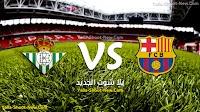 برشلونة يحقق فوز كاسح على ريال بيتيس بعدما كان متاخر في النتيجة للجولة الثانيه من الدوري الاسباني