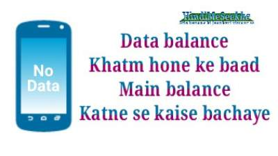 Data-balance-khatm-ho-jane-ke-baad-main-balance-katne-se-kaise-bachaye