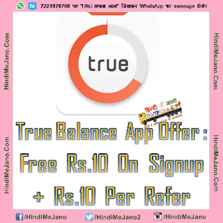 Tags- TrueBalance App, True Balance app refer & earn, free recharge tricks, True Balance App Hack download, True Balance App Online Scripts, True Balance Offer, true balance unlimited tricks, true balance promo code. True balance app loot, true balance working scripts,
