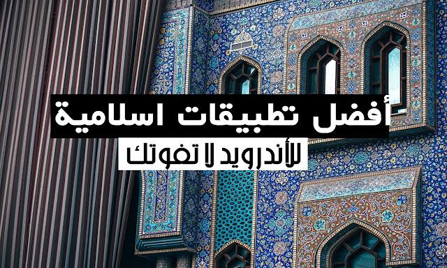 أفضل ثلاث تطبيقات اسلامية مجانية للأندرويد بدون نت