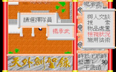【Dos】天外劍聖錄+攻略劇情,天地劫系列第一代武俠遊戲!