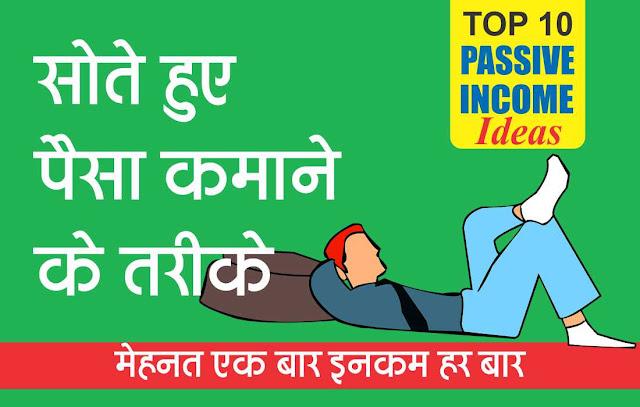 Top 10 Passive Income Ideas, Online Making Passive Income, Top Ways to Make Money form Passive Income