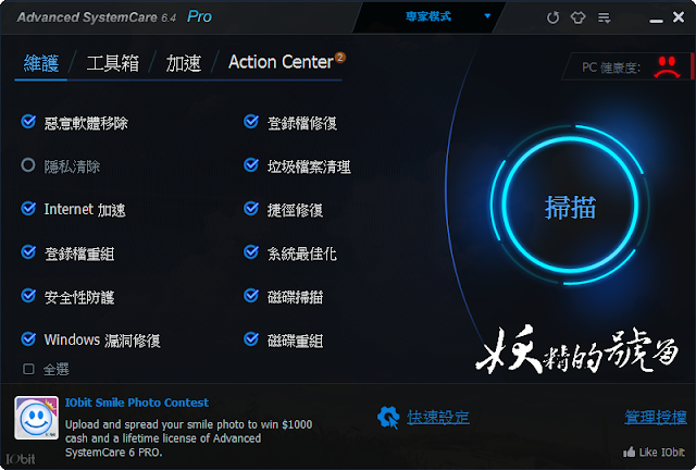 %E5%9C%96%E7%89%87+010 - IObit Advanced SystemCare 好用的系統優化軟體