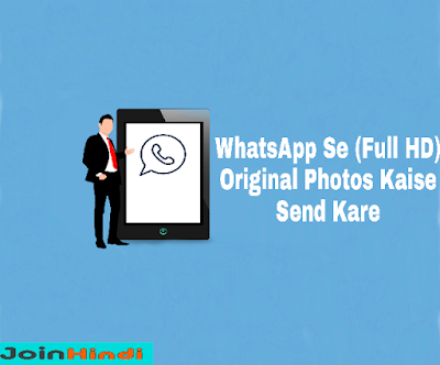 WhatsApp Se Original Photo Send Kaise Kare