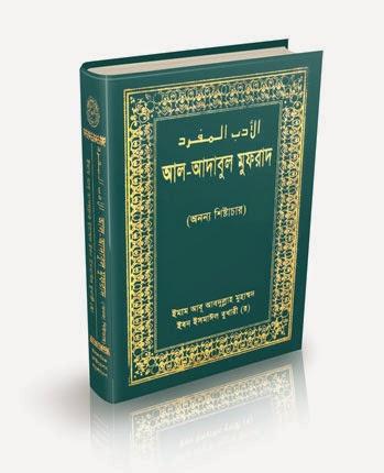 Terjemah Bulughul Maram Pdf Download