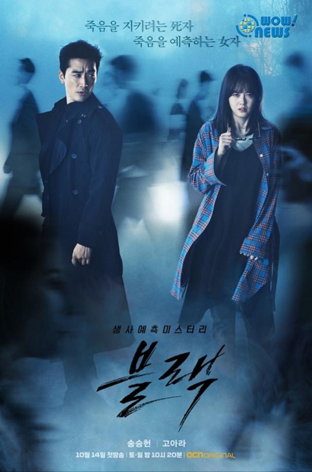 Thần Chết - Black (2017)