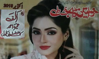 Khawateen Digest October 2018 [Download Free PDF] Khawateen Digest October 2018 [Download Free PDF] = A Unique Digest for Ladies of this Century