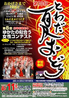 Towada Summer Dance & Miss Yukata Contest 2017 poster 平成29年 第10回とわだ夏おどり 第8回ゆかたの似合う女性コンテスト ポスター 十和田市