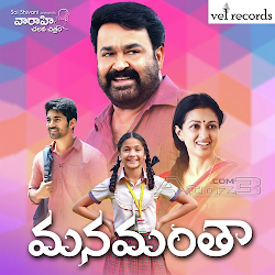 Manamantha,Mohanlal,Manamantha Songs,Manamantha Mp3