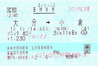 e5489発行 eきっぷ 挿入乗変後新券