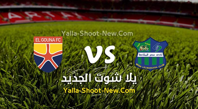 مباراة مصر المقاصة والجونة