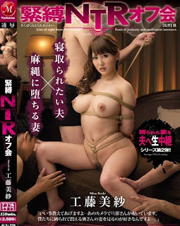 JUX-720 Bondage NTR Off Meeting Kudo Misa