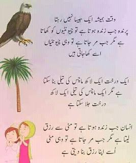 Waqt hamesha aik jesa nahi rehta - Urdu Moral Story , Urdu Moral story for childerens