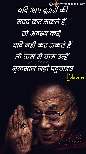 hindi quotes, dalailama quotes messages in hindi, dalailama hd wallpapers quotes, hindi anmol vachan by dalailama