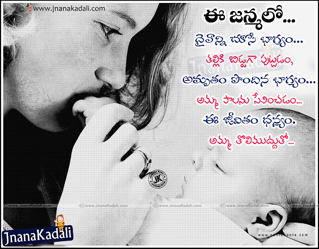 Here is mother quotes in telugu with images,amma quotations in telugu,amma telugu kavithalu,essay about mother in telugu,amma quotations in english,poems about mother in telugu,about mother in telugu wikipedia,Top Telugu Amma Quotes and kavithalu, Best Telugu Quotations on Mother, Nice Telugu Mother Sentiment Messages online, Inspirational Telugu Amma Kavithalu, Cool Telugu Mother love Poems, Telugu Whatsapp Mother Images, Nice Telugu Mother's Love Poems and Messages. Beautiful Telugu Language mother and Child Quotes images, Indian mother and child images.