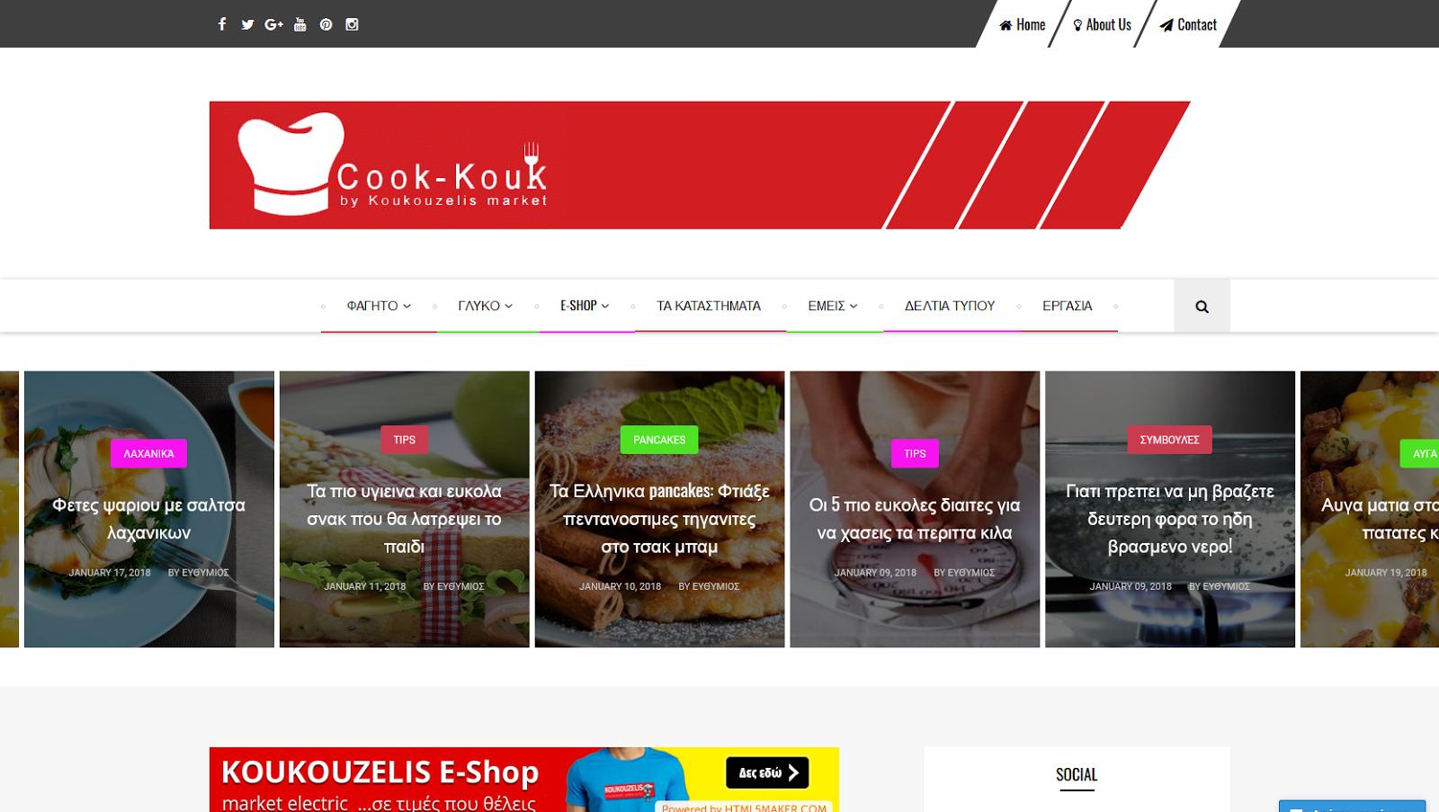 Δελτιο Τυπου για την Ανανεωση του ιστολογιου με τις συνταγες