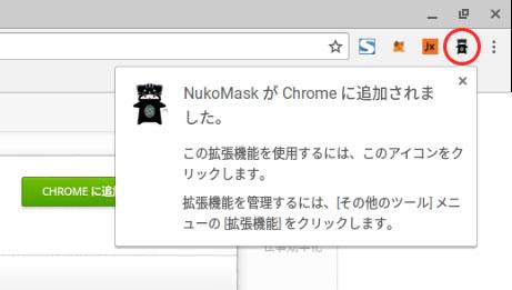 黒nukojaアイコンをクリック