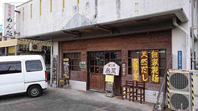 麺工房島風の写真