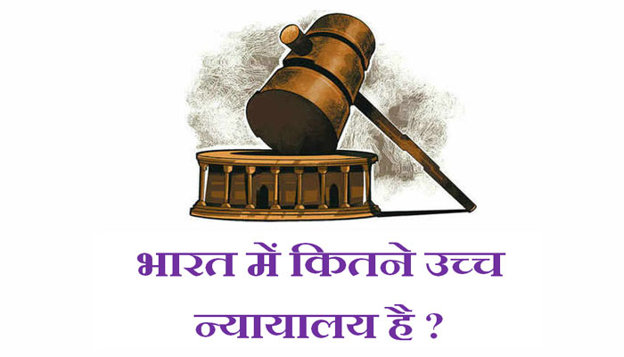 Bharat me kitne High Court hai