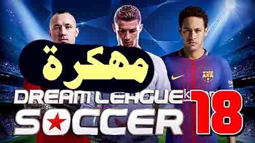 لعبة Dream League Soccer 2018 مهكرة مال غير محدود