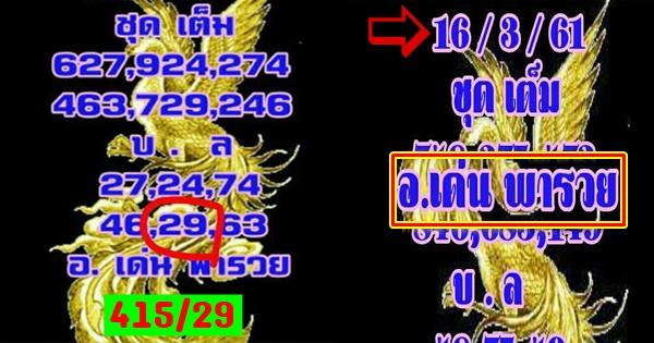 สูตรหวยทำมือ เลขเด็ด อ.เด่น พารวย หวยชุดบน-ล่าง งวดวันที่ 16/3/61
