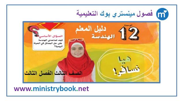 كتاب دليل رياضيات للصف الثالث 2019-2020-2021-2022-2023-2024-2025