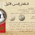 الحسن الأول بن محمد، السلطان الذي كان عرشه على صهوة جواده