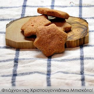 christmas cookies - χριστουγεννιάτικα μπισκότα