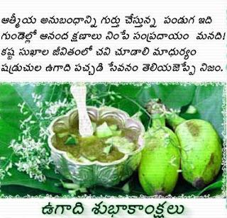 Best Ugadi wishes Telugu 2016 s