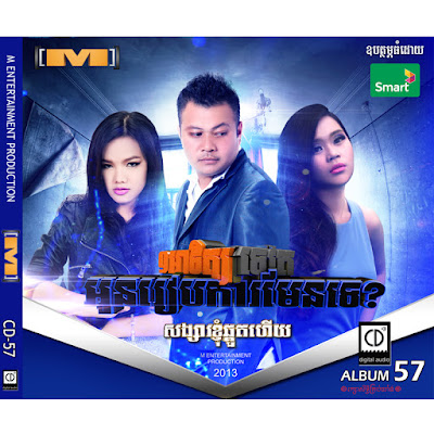 M CD Vol 57
