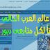 قالب مدونة عالم العرب الحالى 2016
