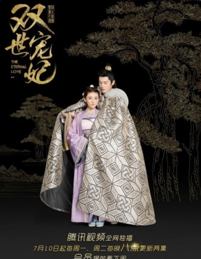 Song Thế Sủng Phi - The Eternal Love (2017)
