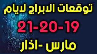 توقعات الابراج لايام 19-20-21 مارس -اذار 2019
