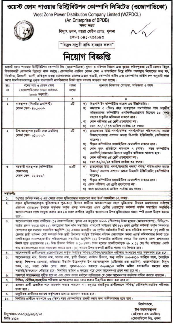 WZPDCL West Zone Power Distribution Company Ltd Recruitment 2013