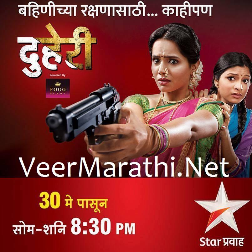 duniyadari marathi movie songs mp4