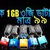 Teletalk 1GB Internet 99 TK Offer 2017.