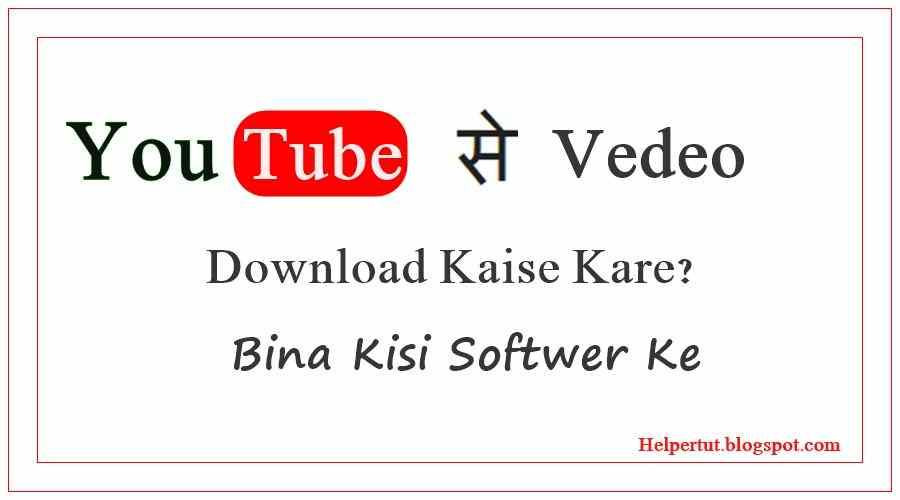 Youtube se vedeo download kaise kare?