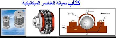 صيانة العناصر الميكانيكية pdf