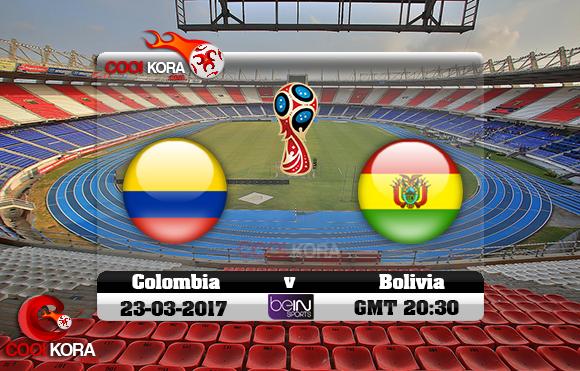 مشاهدة مباراة كولومبيا وبوليفيا اليوم 23-3-2017 تصفيات كأس العالم
