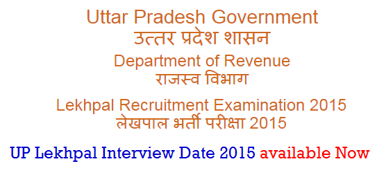 UP Lekhpal Interview Date 2015