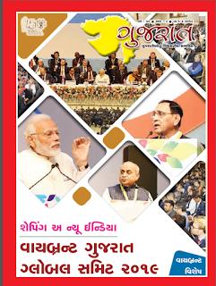 Gujarat paxik ank-3