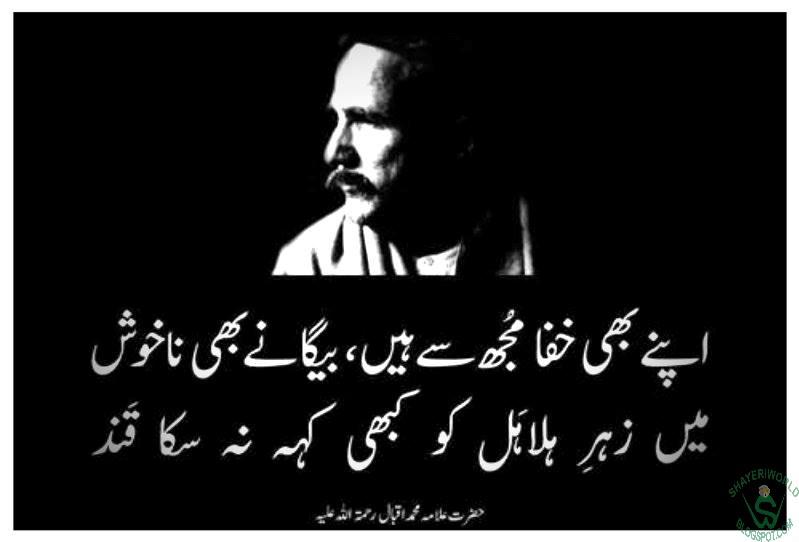 Allama Iqbal Shayari | SWSHAYARI