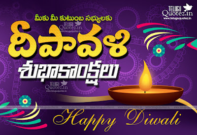 happy diwali(deepavali) telugu greetings hd wallpapers
