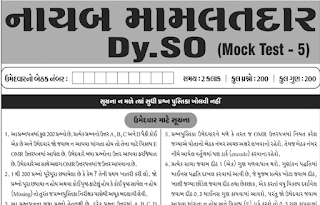 GPSC Nayab Mamlatdar & Dy SO Test Paper set 2018