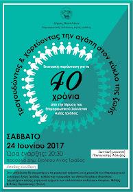 ««Η αγάπη στον κύκλο της ζωής»: Επετειακή εκδήλωση για τα 40 χρόνια του συλλόγου Αγίας Τριάδας