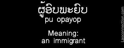 Lao Word of the Day:  An Immigrant - written in Lao and English
