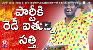 Bithiri Sathi Plans a Party | Funny Conversation With Savitri | Teenmaar News