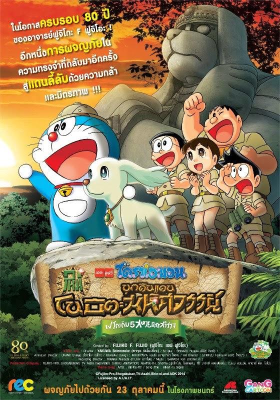 โดราเอมอน เดอะมูฟวี่ 2014 โนบิตะบุกดินแดนมหัศจรรย์ เปโกะกับห้าสหายนักสำรวจ Doraemon: New Nobita's Great Demon-Peko and the Exploration Party of Five [HD][พากย์ไทย]